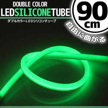 【あす楽対応】 汎用 シリコンチューブ 2色 LED ライト ホワイト/グリーン 90cm 【デイライト アイライン】
