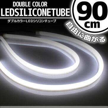 【あす楽対応】 汎用 シリコンチューブ LED ライト ホワイト 90cm 2本セット 【デイライト アイライン】