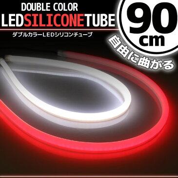 【あす楽対応】 汎用 シリコンチューブ 2色 LED ライト ホワイト/レッド 90cm 2本セット 【デイライト アイライン】