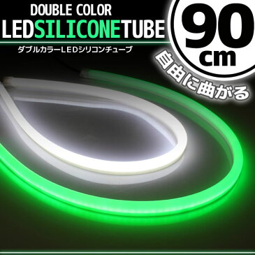 【あす楽対応】 汎用 シリコンチューブ 2色 LED ライト ホワイト/グリーン 90cm 2本セット 【デイライト アイライン】
