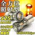 【あす楽対応】高輝度LEDバルブS25BA15Sシングルオレンジ12V/24V車対応16チップ480lm360°反射型無極性2個セット