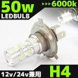 【あす楽対応】 最新!! 高品質!! 50W LEDバルブ 【 H4 6000K 】 フォグランプ 等に… 12V/24V兼用 無極性タイプ ホワイト発光 1個