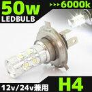 最新!!高品質!!50WLEDバルブ【H4】フォグランプ等に…12V/24V兼用無極性タイプホワイト発光1個