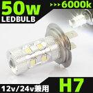 最新!!高品質!!50WLEDバルブ【H7】フォグランプ等に…12V/24V兼用無極性タイプホワイト発光1個