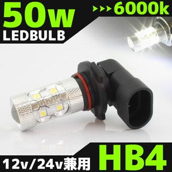 最新!!高品質!!50WLEDバルブ【HB4】フォグランプ等に…12V/24V兼用無極性タイプホワイト発光1個