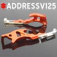 アドレスV125GCF46Aアルミ削り出しビレットブレーキレバーオレンジ×シルバー