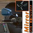 【あす楽対応】 汎用 メッキ 角型 ミラー バレンタイプ ネジ径 【 10mm 】 オートバイ カスタム パーツ 左右セット