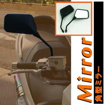 M N 汎用 角型ミラー 取付ネジ 【8mm】 純正タイプ 補修 パーツ
