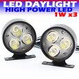 超小型LEDデイライトホワイト左右セット丸型ハイパワーLED1W×3フォグランプカスタムパーツ