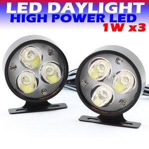 超小型 LEDデイライト ホワイト 左右セット 丸型 ハイパワーLED1W×3 フォグランプ カスタム ...
