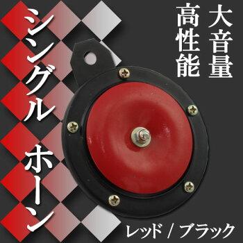 汎用高品質大音量シングルホーンブラック/レッド90mm