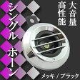 【あす楽対応】 汎用 高品質 大音量 シングル ホーン ブラック/メッキ 90mm