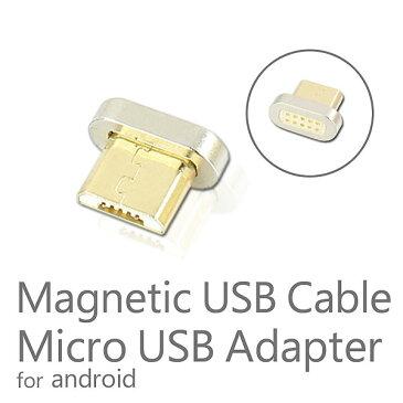 マグネット式 USBケーブル専用 MicroUSB端子 アダプター Android対応 【スマートフォン アンドロイド スマホ タブレット 端末に!】