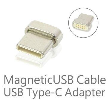 マグネット式 USBケーブル専用 USB Type-C タイプC用端子 アダプター Android対応 【スマートフォン アンドロイド スマホ タブレット 端末に!】