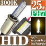 【あす楽対応】 25W HID フルキット PH7 【3000K】 Hiビーム/Lowビーム切り替え 極薄型 防水 スリムバラスト