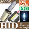 【あす楽対応】 25W HID フルキット PH7 【8000K】 Hiビーム/Lowビーム切り替え 極薄型 防水 スリムバラスト