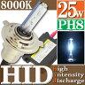 【あす楽対応】 25W HID フルキット PH8 【8000K】 Hiビーム/Lowビーム切り替え 極薄型 防水 スリムバラスト