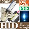 【あす楽対応】 25W HID フルキット PH8 【12000K】 Hiビーム/Lowビーム切り替え 極薄型 防水 スリムバラスト
