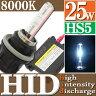 【あす楽対応】 25W HID フルキット HS5 【8000K】 Hiビーム/Lowビーム切り替え 極薄型 防水 スリムバラスト