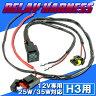 【あす楽対応】 HID H3 リレーハーネス 25W/35W対応 12V専用 【電源強化】