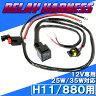 【あす楽対応】 HID H11・880 リレーハーネス 25W/35W対応 12V専用 【電源強化】