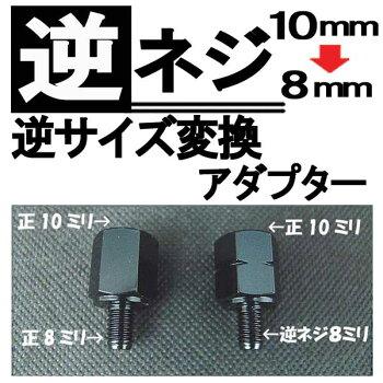 汎用 タナックス 黒 サイズ変換 ミラー逆ネジアダプター/ホルダー 10mm → 8mm パーツ