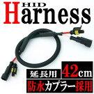 汎用HID用防水延長ハーネス42cmパーツ