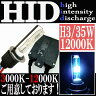 【あす楽対応】 35W HID H3 【12000k】 極薄型 防水 スリムバラストパーツ