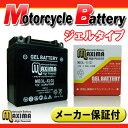 【100日保証 オートバイバッテリー バイクバッテリー】 ジェルバッテリー MB3L-X 互換YB3L-B G...