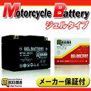 【100日保証 オートバイバッテリー バイクバッテリー】ジェルバッテリー MTX4L-BS(G) 互換YTX...