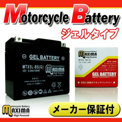 【12ヶ月保証 オートバイバッテリー バイクバッテリー】ジェルバッテリー MTX5L-BS(G) 互換YT...