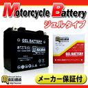 【100日保証 オートバイバッテリー バイクバッテリー】ジェルバッテリー MTZ7S(G) 互換YTZ7S ...