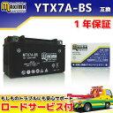 【ロードサービス付】【あす楽対応】 MF バイク バッテリー MTX7A-BS 【互換 YTX7A-BS GTX7A-BS FTX7A-BS DTX7A-BS】 スカイウェイブ250 CJ41A ベクスター150 CG41A CG42A ベクスター125 CF42A