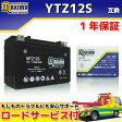【ロードサービス付】【あす楽対応】 MFバッテリー MTZ12S 【互換 YTZ12S FTZ12S GTZ12S DTZ12S】 シルバーウイング400 PF01 シルバーウイング600 PF01 フォルツァX フォルツァZ MF06 MF08