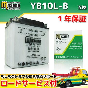 【ロードサービス付】【あす楽対応】 開放型 バイク バッテリー MB10L-B 【互換 YB10L-B 12N10-3B GM10-3B FB10LA-B DB10L-B】 シグナス XC180 25G S340 82A YB125 1R0 4A7 372