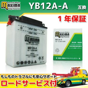 【ロードサービス付】【あす楽対応】 開放型 バイク バッテリー MB12A-A 【互換 YB12A-A GM12AZ-4A-1 FB12A-A BX12A-4A DB12A-A】 Z750FX2型/Z750FX3型 KZ750E Z750LTD KZ750H