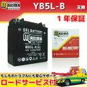 【ロードサービス付】【あす楽対応】 ジェル バイク バッテリー MB5...