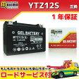 【ロードサービス付】【あす楽対応】 ジェルバッテリー MTZ12S(G) 【互換 YTZ12S FTZ12S GTZ12S DTZ12S】 シャドウファントム750 RC53 シャドウ750 RC50