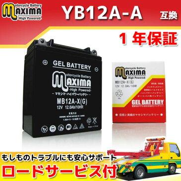 【ロードサービス付】【あす楽対応】 ジェル バイク バッテリー MB12A-X 【互換 YB12A-A GM12AZ-4A-1 FB12A-A BX12A-4A DB12A-A】 Z750FX2型 Z750FX3型 KZ750E Z750LTD