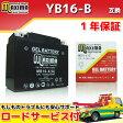 【ロードサービス付】【あす楽対応】 ジェルバッテリー MB16-X 【互換 YB16-B GM16Z-4B FB16-B DB16-B】 ハーレー FXRシリーズ FXE スーパーグライド FXLR FLST シリーズ