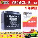 【ロードサービス付】【あす楽対応】 ジェル バイク バッテリー MB16CL-X(G) 【互換 YB16CL-B GB16CL-B FB16CL-B DB16CL-B】 ジェットスキー マリンジェット 水上バイク BOMBARDIER ボンバルディア シードゥー GT GTS GTX SP SPi XP GTI-rx GTX RFI RECREATION GSX Limited