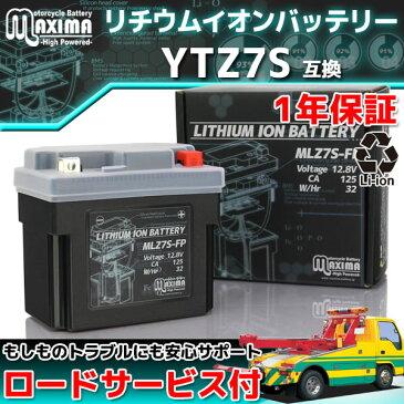 【ロードサービス付】【あす楽対応】 リチウムイオン バイク バッテリー MLZ7S-FP 【互換 YB5L-B YTX7L-BS YTZ7S YTZ7V YB7C-A FTZ5L-BS】 CBF600N/S(海外モデル) ホーネット600 CB600Fホーネット メイト YBR125 シグナス125 トリシティ125 TW200 トレールウェイ