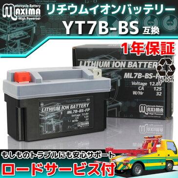 【ロードサービス付】【あす楽対応】 リチウムイオン バイク バッテリー ML7B-BS-FP 【互換 YT7B-BS GT7B-4 FT7B-4】 BW'S125Fi シグナスX SR マジェスティS TT-R250(オーストラリア仕様) TT250Rレイド マジェスティSV DR-Z400S DR-Z400SM DR-Z400SMZ