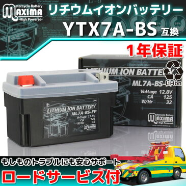 【ロードサービス付】【あす楽対応】 リチウムイオン バイク バッテリー ML7A-BS-FP 【互換 YTX7A-BS FTX7A-BS】 XLR125R XLR200R CB400SFハイパーVTEC SPEC1 RVF400 VFR400R アクシストリート シグナス125 シグナスX SR マジェスティ125FI シグナス150