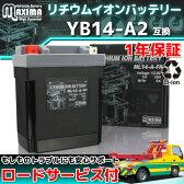 【ロードサービス付】【あす楽対応】 リチウムイオンバッテリー ML14-A-FP 【互換 YB14-A2 YB14A-A2 YB14-B2 FB14A-A2】 YFM350FW(四輪バギー) BAYOU220 MULE500 MULE550 KVF360 4×4