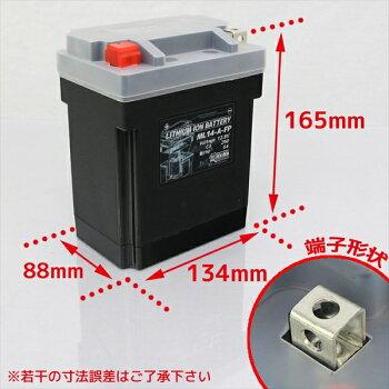 リチウムイオンバッテリーML14-A-FP