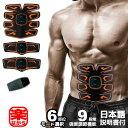 EMS 腹筋ベルト トレーニング 筋トレ フィットネス 6モード 9段……