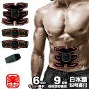 EMS 腹筋ベルト トレーニング 筋トレ フィットネス 6モード 9段階調節 日本語説明書付き USB充電式 男女兼用 ダイエット エクササイズ スロトレ スロートレーニング 腹筋マシーン 背筋 お腹 二の腕 上腕筋 太もも 背中 肩