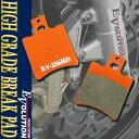 【あす楽対応】 EV-256HD ハイグレード ブレーキパッド CW50T Jog ジョグEX Jog ジョグZ Super Jog スーパージョグZ Super Jog スーパージョグZR Why APRILIA RS125