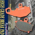 【あす楽対応】 EV-434HD ハイグレード ブレーキパッド パット パーツ リア用 ゼファー400 ZR400C ZRX ZR400E KLE650 ZZ-R400 ZX400N Z750S Ninja ZX-6 ZX-6R ZX-6RR ニンジャ ZR750 ZX-9R ZX900B ZX900C ZX900D ZX900E ZX-10R ZXT00C GPZ1100 ZXT10E ZXT10F